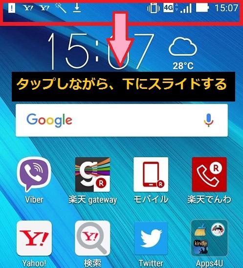 Screenshot_2016-09-04-15-07-30