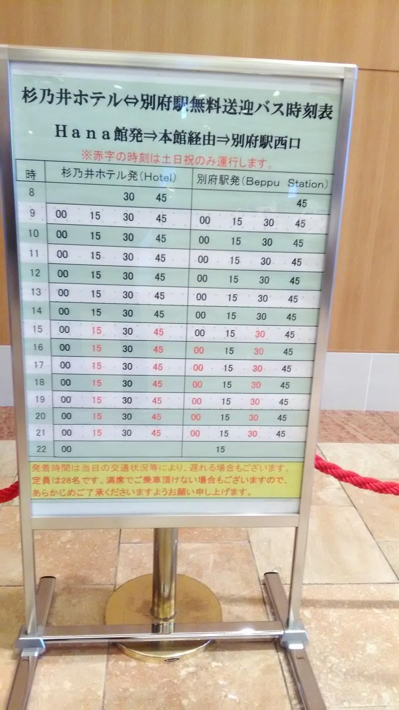 表 別府 駅 時刻