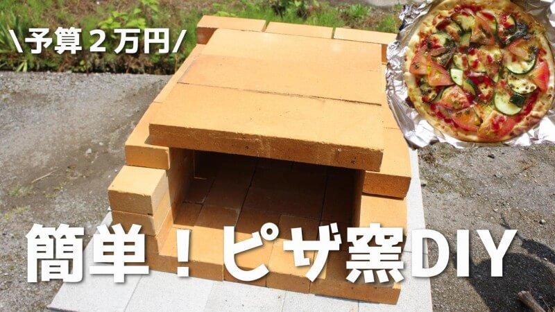 Diy ピザ 窯