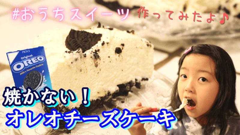 チーズ 冷やす 時間 ケーキ オレオ